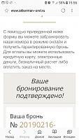 Нажмите на изображение для увеличения Название: Screenshot_20190202-155602_Samsung Internet.jpg Просмотров: 10 Размер:63.3 Кб ID:271040