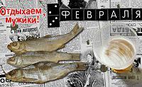 Нажмите на изображение для увеличения Название: 23-fevralya-veselie-otkritki-kartinki.jpg Просмотров: 1 Размер:88.4 Кб ID:181472