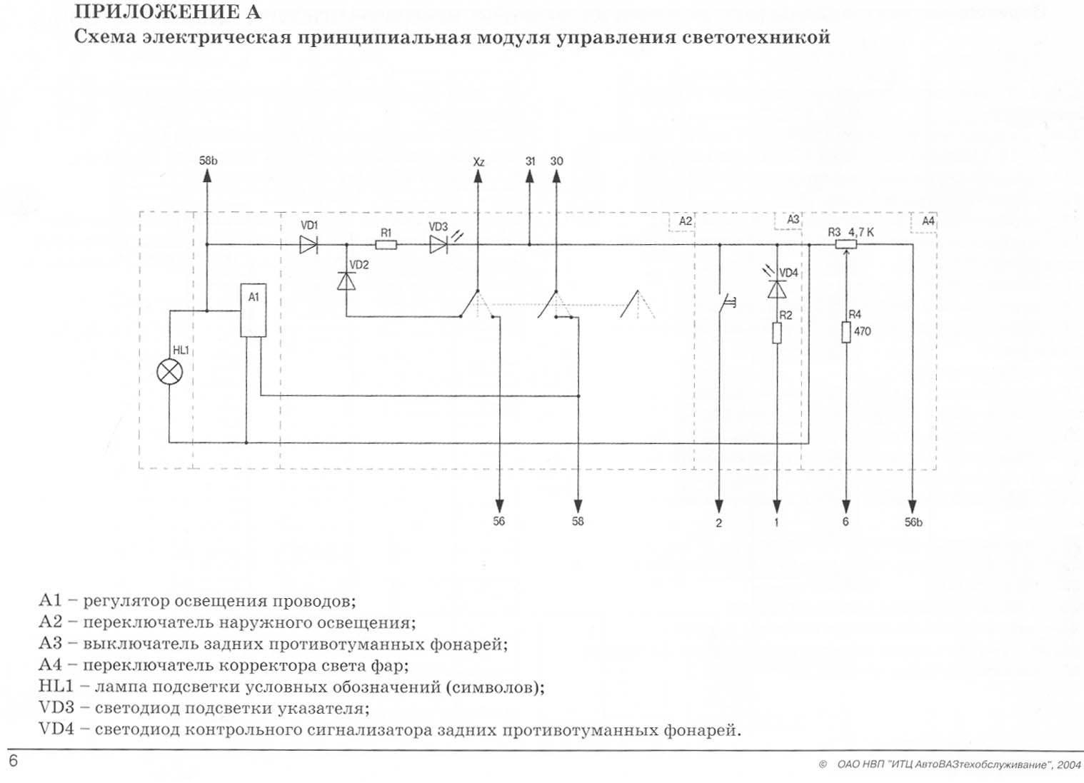 схема электрическая принципиальная калина